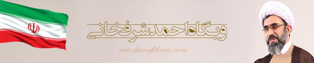 سرمشق عشق : احمد شرفخانی