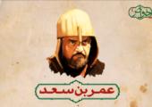 کلیپ / عمربن سعدهای امروز